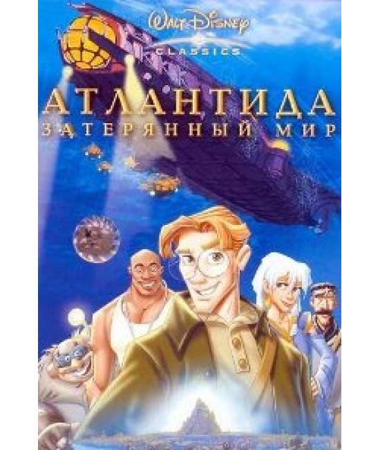 Атлантида: Затерянный мир [DVD]