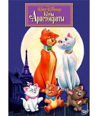Коты Аристократы [DVD]