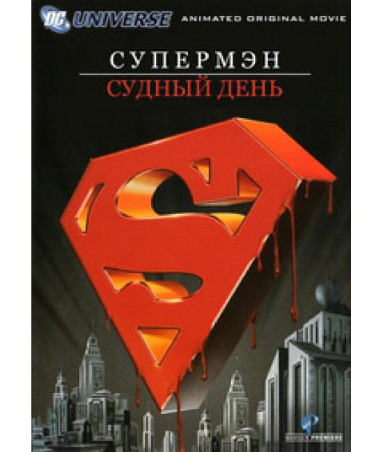 Супермен: Судный день [DVD]