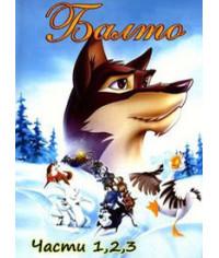 Балто [DVD]