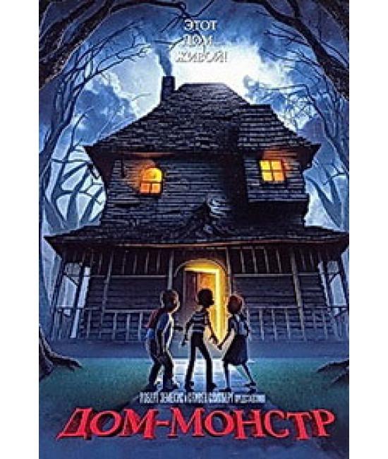 Дом-монстр [DVD]