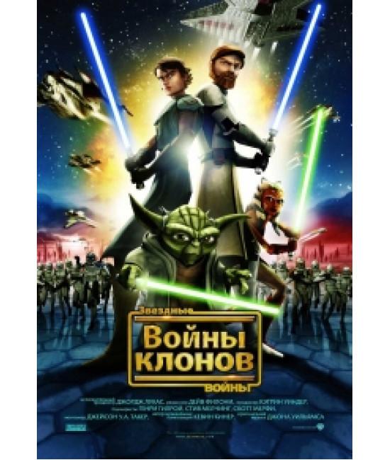Войны Клонов [DVD]