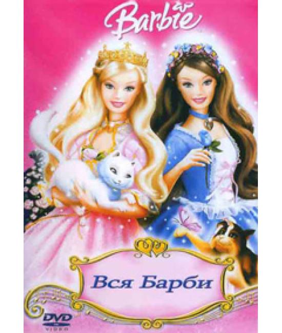 Барби. Полная коллекция [29 DVD]