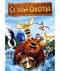 Сезон охоты [DVD]