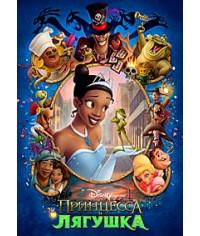 Принцесса и лягушка [DVD]