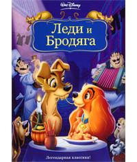 Леди и бродяга [DVD]