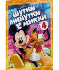 Шутки-Минутки с Микки (Том 4) [DVD]