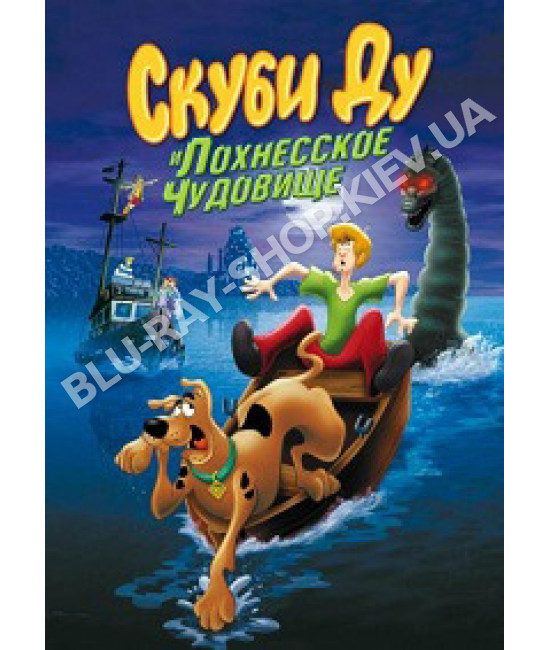 Скуби Ду и Лох-несское чудовище (Скуби-Ду. Тайна Лохнесского чудовища) [DVD]