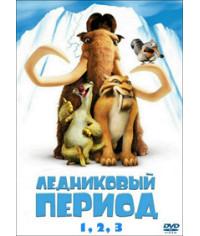 Ледниковый период, Ледниковый период 2: Глобальное потепление, Ледниковый период 3: Эра динозавров [DVD]