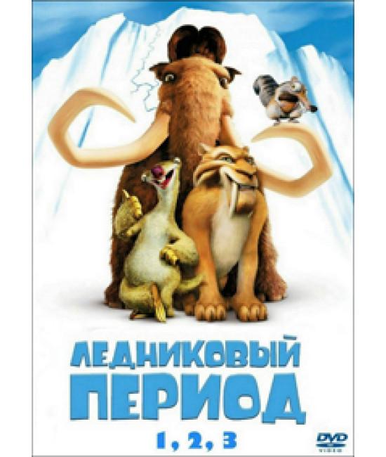 Ледниковый период, Ледниковый период 2: Глобальное потепление, Ледниковый период 3: Эра динозавров [3 DVD]