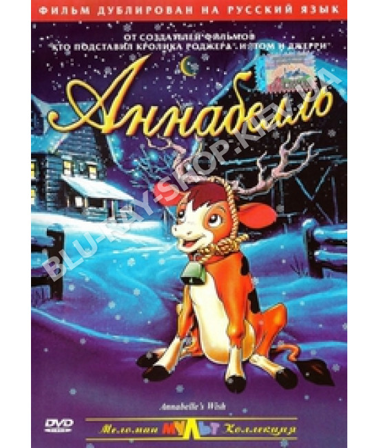 Аннабелль [DVD]