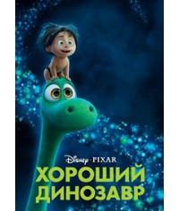 Хороший динозавр [DVD]