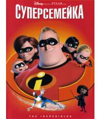 Суперсемейка [DVD]