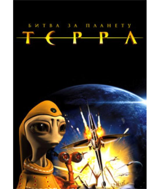 Битва за планету Терра [DVD]