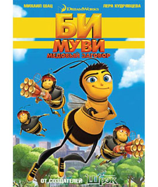 Би Муви: Медовый заговор [DVD]