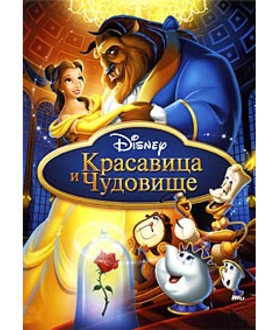 Красавица и чудовище (1991) [DVD]