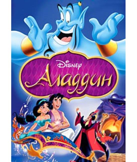 Аладдин [DVD] (1992)