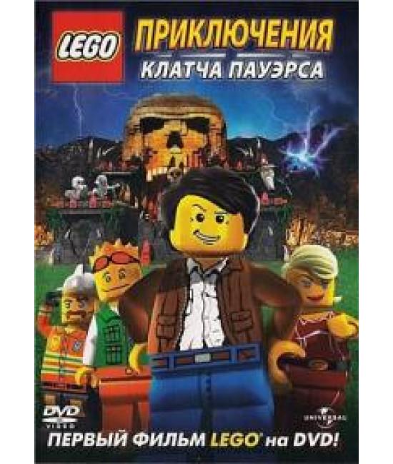 Лего: Приключения Клатча Пауэрса [DVD]