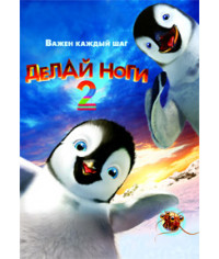 Делай ноги 2 [DVD]