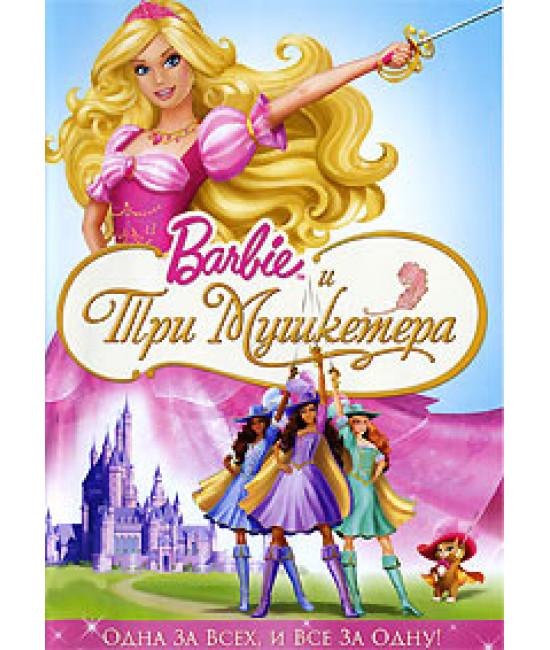 Барби и три мушкетера [DVD]