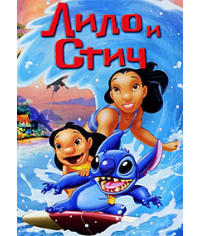 Лило и Стич [DVD]