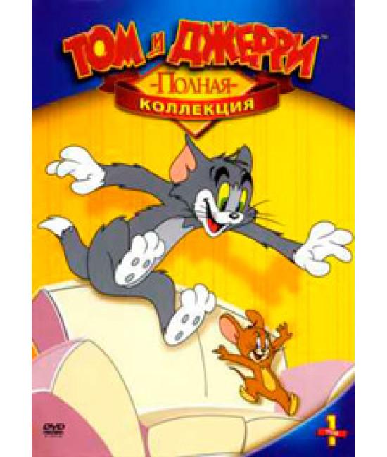 Том и Джерри. Полная коллекция [12 DVD]