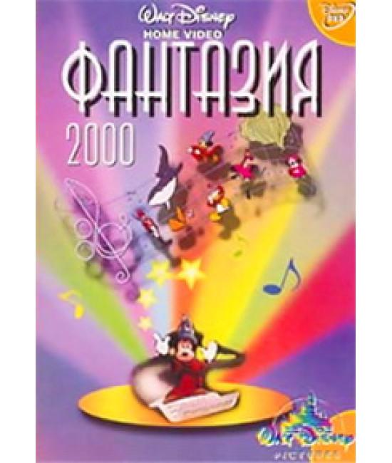 Фантазия 2000 [DVD]