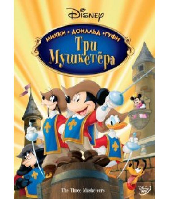 Три мушкетера: Микки, Дональд, Гуфи [DVD]