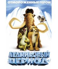 Ледниковый Период [DVD]