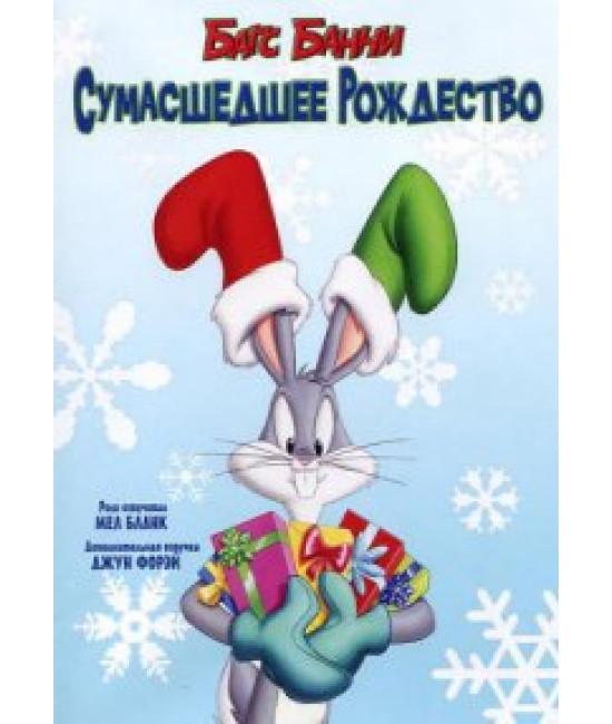 Багс Банни: Сумасшедшее рождество [DVD]