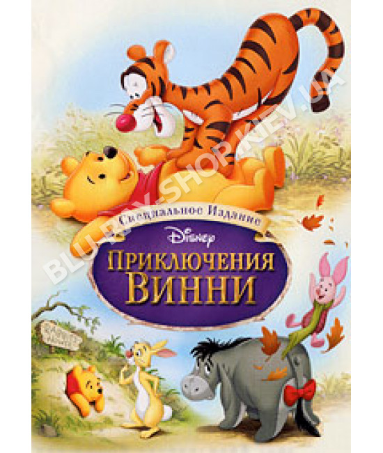 Приключения Винни Пуха [DVD]