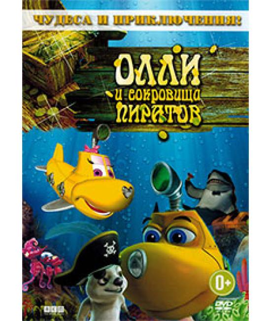 Олли и сокровища пиратов [DVD]