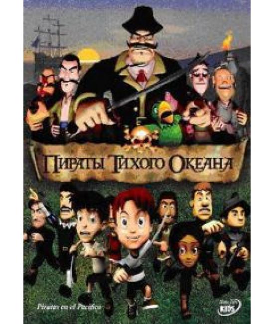 Пираты тихого океана [DVD]