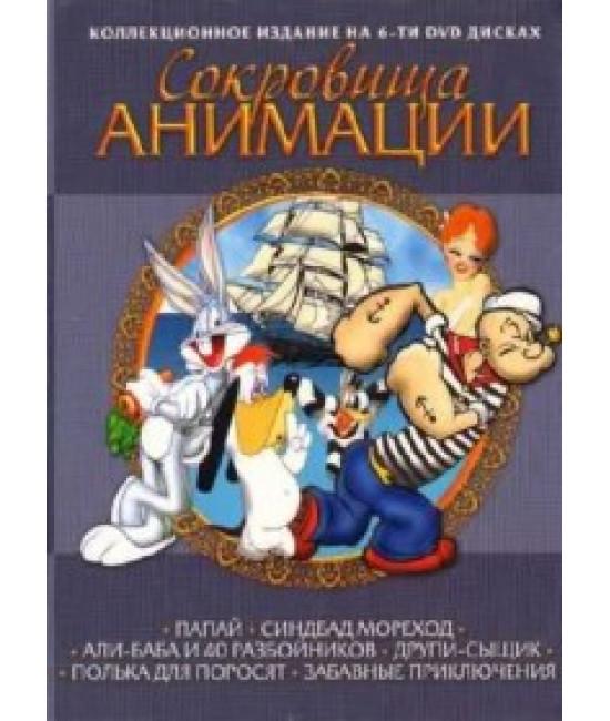 Сокровища анимации: Папай [DVD]