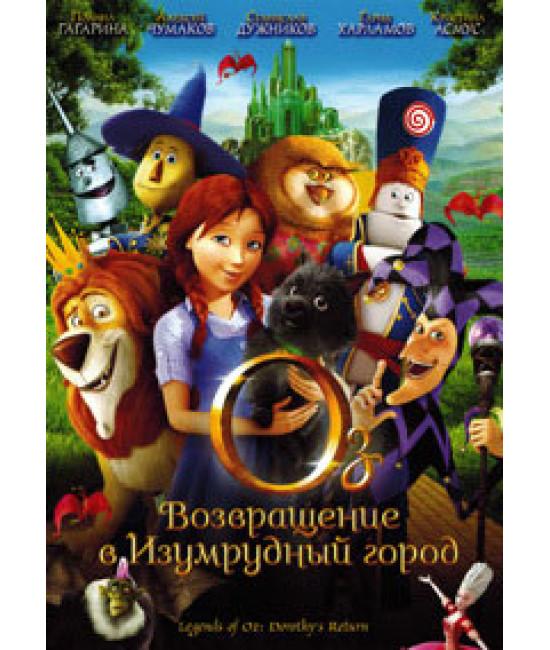 Оз: Возвращение в Изумрудный Город [DVD]