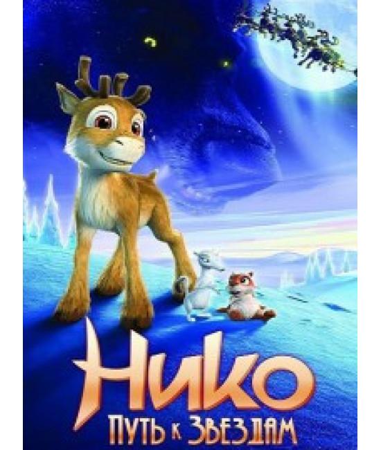 Нико: Путь к звездам [DVD]