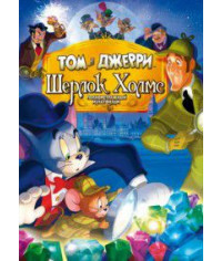 Том и Джерри: Шерлок Холмс [DVD]