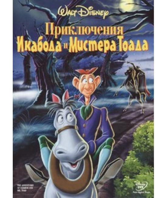 Приключения Икабода и мистера Тоада (Легенда сонной лощины, Приключения Журавля и мистера Жабы) [DVD]
