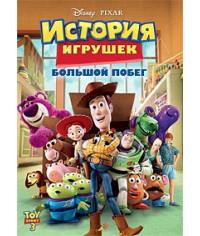 История игрушек: Большой побег [DVD]