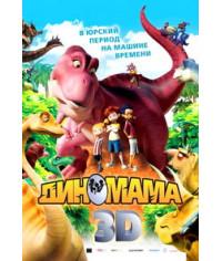 Диномама [DVD]