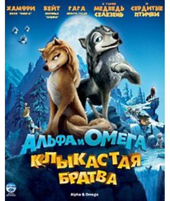 Альфа и Омега: Клыкастая братва [DVD]