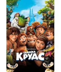 Семейка Крудс [DVD]