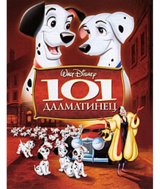101 далматинец [DVD]
