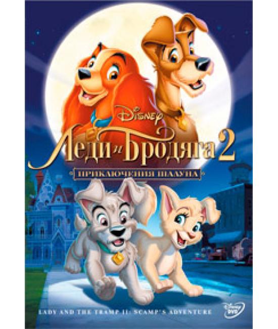 Леди и бродяга 2: Приключения Шалуна [DVD]