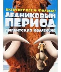 Ледниковый период 1-3 [3 DVD]