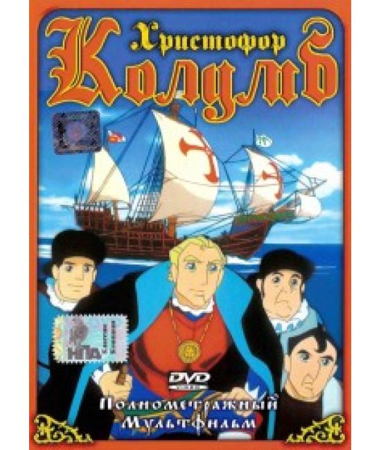 Христофор Колумб [DVD]