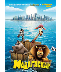 Мадагаскар [DVD]