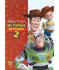 История игрушек 2 [DVD]