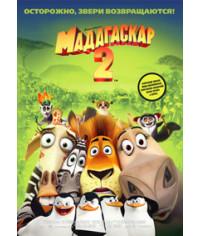 Мадагаскар 2 [DVD]