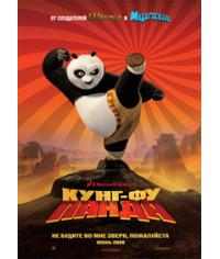 Кунг-фу Панда [DVD]